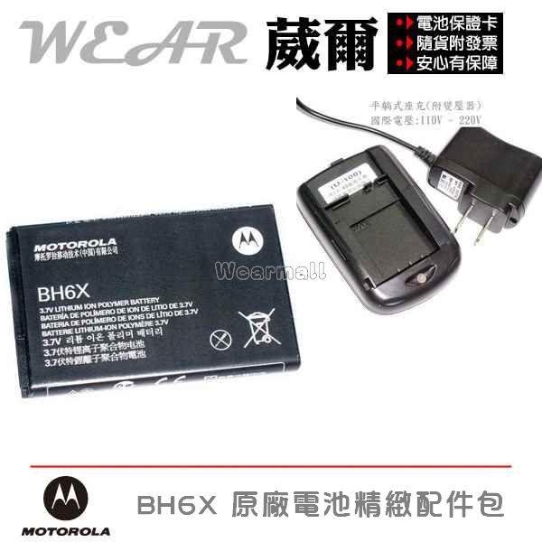 葳爾洋行WearMotorolaBH6X原廠電池【配件包】附保證卡,發票證明AtrixME860OlympusMB860