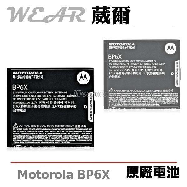 葳爾洋行 Wear Motorola BP6X 【原廠電池】附保證卡,發票證明 Milestone XT701 XT720 A953 MB501 A853 XT615 XT316 XT319