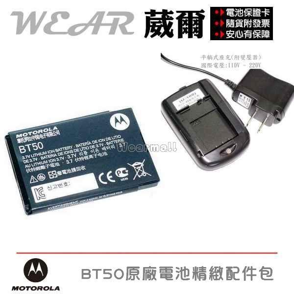 葳爾洋行WearMotorolaBT50原廠電池【配件包】附保證卡,發票證明A1200A732A810C168E2K3V191V360V361W215W218