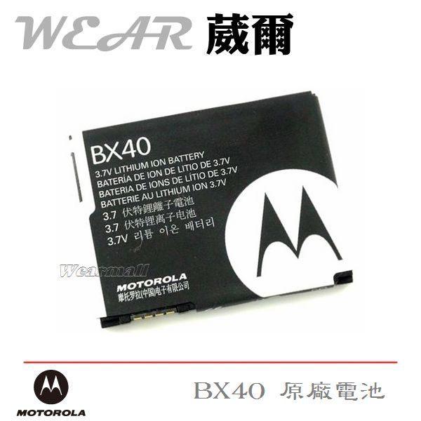 葳爾洋行WearMOTOROLABX40BX-40【原廠電池】附正品保證卡,V8V9U9
