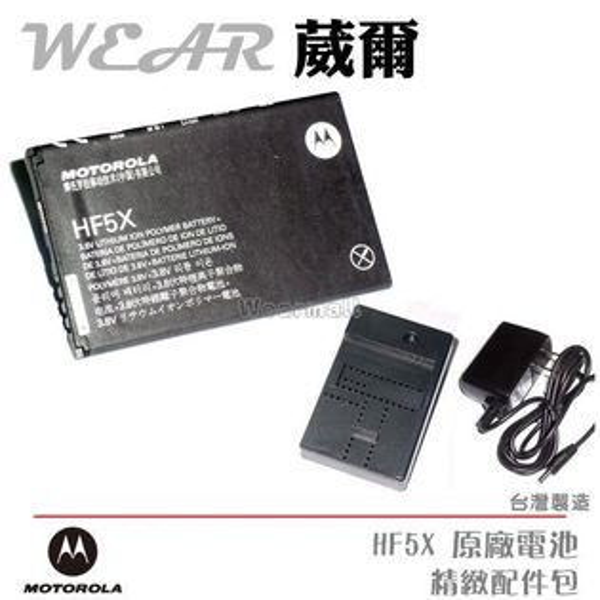 葳爾洋行WearMotorolaHF5X原廠電池【配件包】附保證卡DEFY+ME525ME863Milestone3XT883XT535XT760
