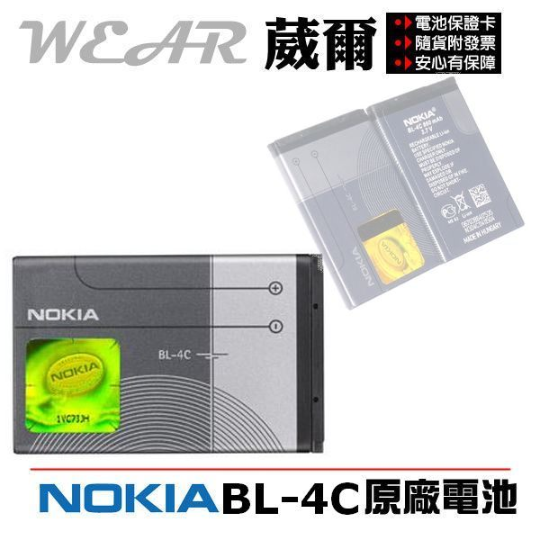 葳爾洋行 Wear NOKIA BL-4C【原廠電池】7230 PHS PG930 CoolPad S50 Sagem my501x MUCH C288 LT666 G-Plus SL660 GF23..