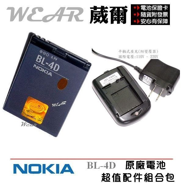 葳爾洋行 NOKIA BL-4D 原廠電池【配件包】附保證卡,發票證明 N97 mini E5-00 N8 N8-00 E7 E7-00 702T T7-00 T7 E5