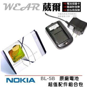 葳爾洋行 NOKIA BL-5B 原廠電池【配件包】附保證卡,發票證明 6070 6080 6120 Classic 6124Classic 7260 7360 N80 N90