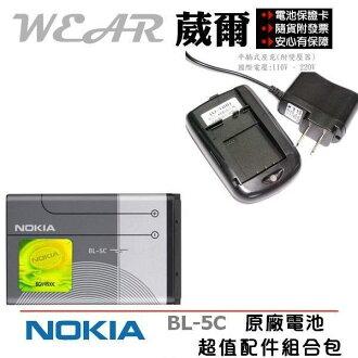 葳爾洋行 NOKIA BL-5C 原廠電池【配件包】附發票證明 3105 3109C 3110C 3125CDMA 3208 3650 5130X 5132 E50 E60 E70 N70