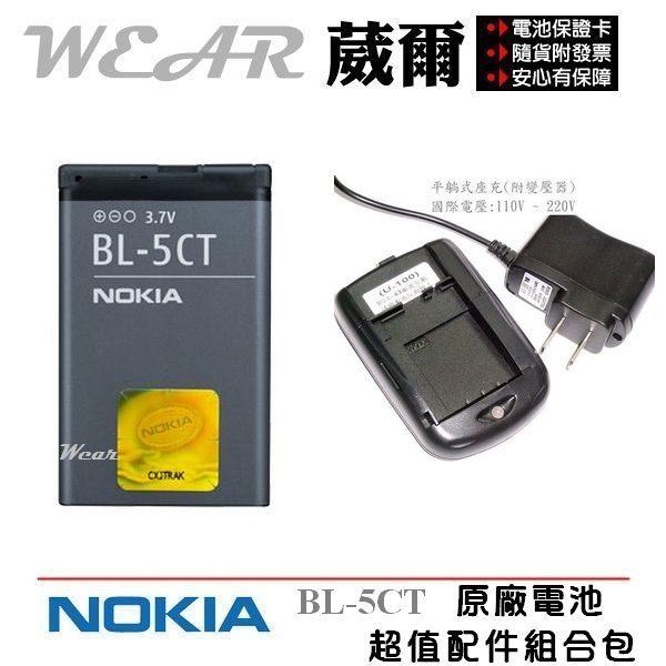 葳爾洋行 NOKIA BL-5CT 原廠電池【配件包】附保證卡,發票證明 5220X 6730C 6303C C5-00 C5 5220 6730 3720 C3-01 C6-01