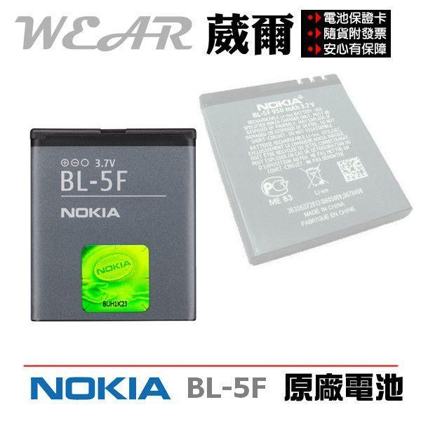 葳爾洋行 Wear NOKIA BL-5F【原廠電池】附保證卡,發票證明 6210N 6260S 6290 6710N E65 N93I N95 N96 X5-01