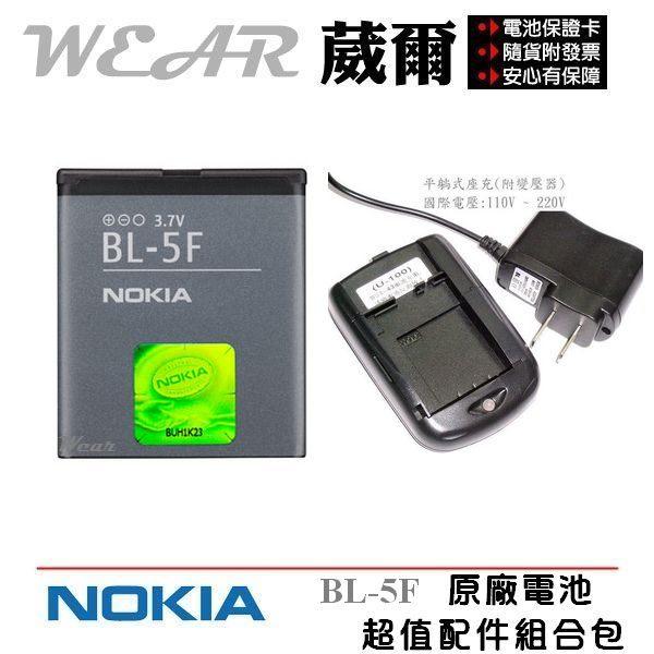 葳爾洋行 NOKIA BL-5F 原廠電池【配件包】附保證卡,發票證明 6210N 6260S 6290 6710N E65 N93I N95 N96 X5-01