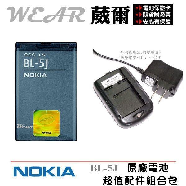 葳爾洋行 Wear BL-5J 原廠電池【配件包】附發票證明 X1-00 X6 5230 5235 5800X N900 C3-00 C3 X1-01 5233