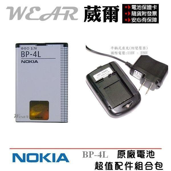 葳爾洋行 NOKIA BP-4L 原廠電池【配件包】附正品保證卡,發票證明 E50 E52 E61i E71 E90 N97 N810 E72