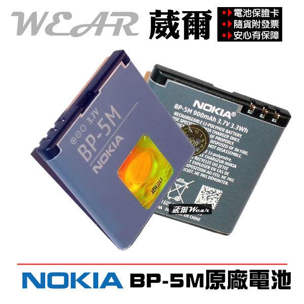 葳爾洋行 Wear BP~5M~ 電池~附正品 卡,發票證明 6110N 6220C 65