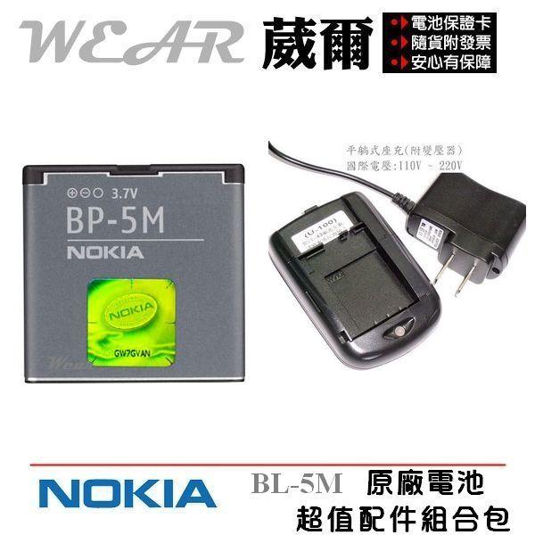 葳爾洋行NOKIABP-5M原廠電池【配件包】附正品保證卡,發票證明6110N6220C6500S5610X570073908600L