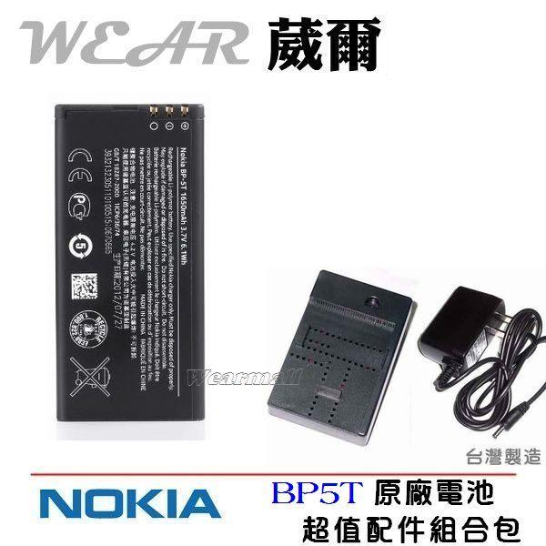 葳爾洋行:葳爾洋行WearNOKIABP5TBP-5T原廠電池【配件包】Lumia8201650mAh
