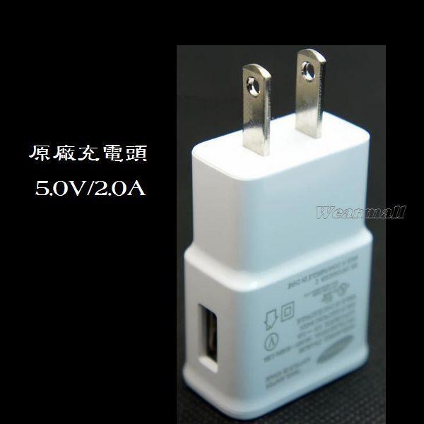 葳爾洋行 Wear SAMSUNG【5.0V / 2A輸出】原廠旅充頭 Note3 N7200 Note2 N7100 Note N7000 i8190 S3 mini i8260 Core I919..