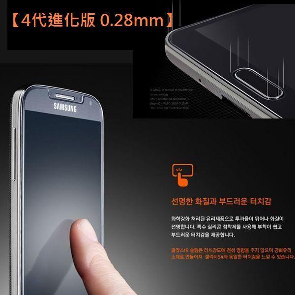 葳爾洋行Wear第4代進化版0.28mm【9H奈米鋼化玻璃膜、保護貼】SAMSUNGGalaxyS5i9600【盒裝公司貨】