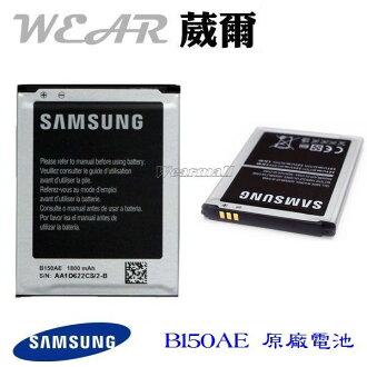 葳爾洋行 Wear Samsung B150AE【原廠電池】Galaxy Core i8260 附保證卡AA1D622CS/2-B】