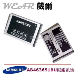 葳爾洋行 Wear Samsung AB463651BU【原廠電池】附保證卡,F408 C5510 F339 J808 L708 M5650 M7600 S3370 S3650 S7070 S5500 S5550 S5560 S5600 S5620 S359 S5628