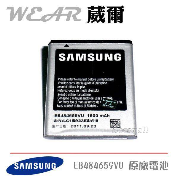 葳爾洋行 Wear Samsung EB484659VU【原廠電池】附保證卡,GALAXY W i8150 Qmnia W i8350 S5820