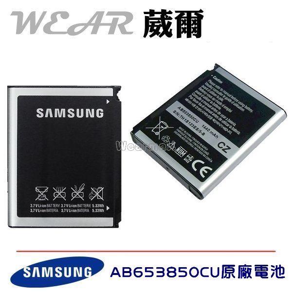 葳爾洋行 Wear Samsung AB653850CU【原廠電池 1500mAh 】附保證卡,I908 I909 I7500 I8000 I9023 Google Nexus S
