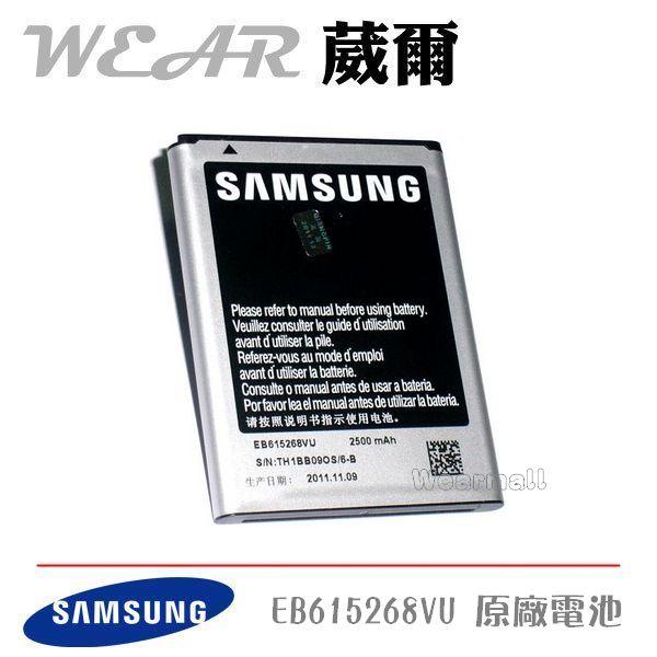 SAMSUNG EB615268VU【原廠電池】Galaxy Note N7000 I9220 Note1 葳爾洋行Wear