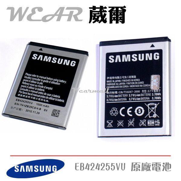 葳爾洋行 Wear Samsung EB424255VU【原廠電池】附保證卡,發票證明 S3778 C5530 S3850 S5222 Star 3 DUOS