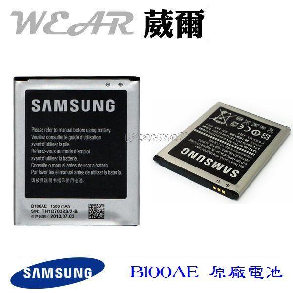 葳爾洋行WearSamsungB100AE【原廠電池】附保證卡,發票證明GalaxyAce3S7270