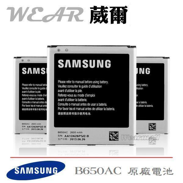 葳爾洋行Wear【獨家贈品】SamsungB650AC【原廠電池】附保證卡,發票證明i9152GalaxyMega5.8葳爾Wear
