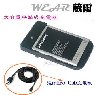 葳爾洋行 Wear Samsung B800BE【專用座充】台灣製造、5千萬產物險,GALAXY Note3 N7200 N900 N9000