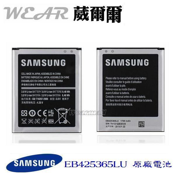 葳爾洋行WearSamsungEB425365LU【原廠電池】附保證卡,發票證明GalaxyCoreDousi8262i8262Di829(雙卡版)