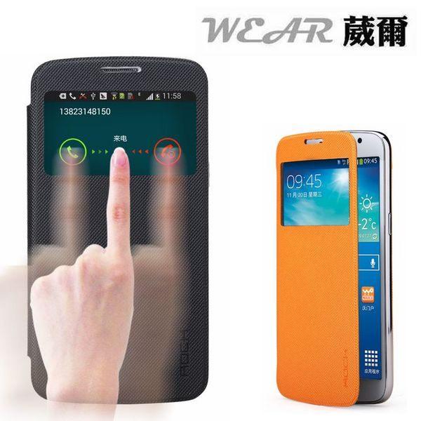 葳爾洋行 Wear SAMSUNG Galaxy Grand 2 G7102 G7106【視窗智能側翻可立式皮套】保護套、保護殼、手機殼、手機套