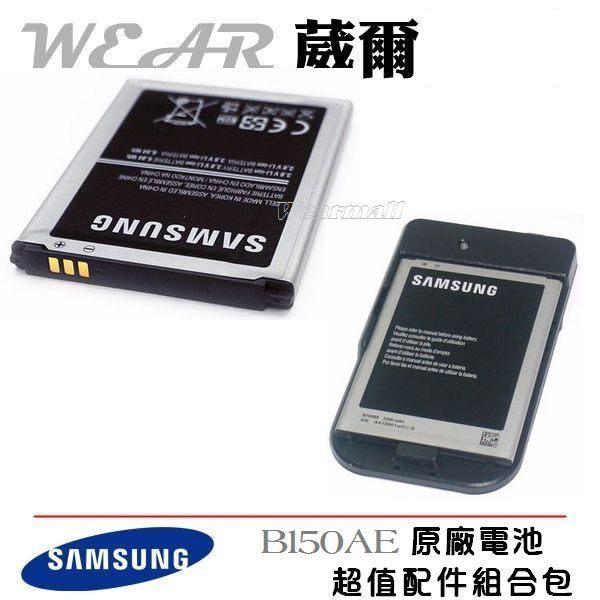 葳爾洋行 Wear 【配件包】Samsung B150AE【原廠電池+台製座充】Galaxy Core i8260 附保證卡