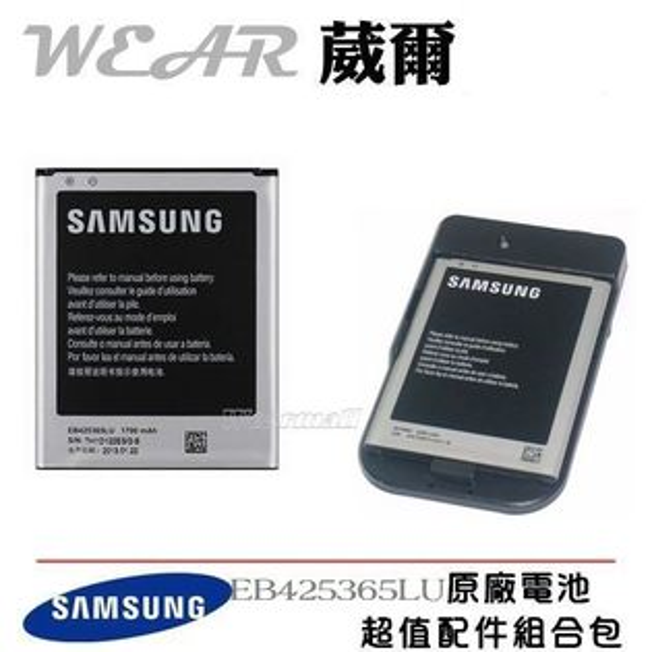 葳爾洋行Wear【配件包】SamsungEB425365LU【原廠電池+台製座充】GalaxyCoreDousi8262i8262Di829(雙卡版)