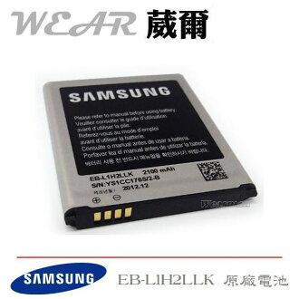 葳爾洋行 Wear Samsung EB-L1L7LLU【吊卡盒裝原廠電池】Galaxy S3 i939 CDMA 亞太電信 i9260 Galaxy Premier