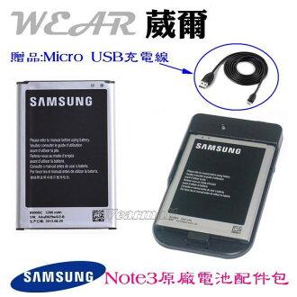 葳爾洋行 Wear 【配件包】Samsung B800BE【盒裝原廠電池+台製座充】GALAXY Note3 N7200 N900 N9000【內建 NFC 晶片】