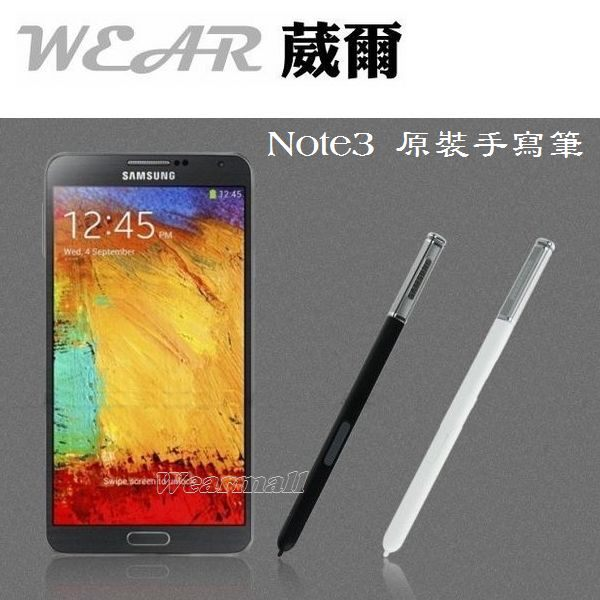 葳爾洋行 WearSamsung Galaxy Note 3【原廠觸控筆】S-Pen GALAXY Note3 N7200 N900 N9000 N9005 N9006