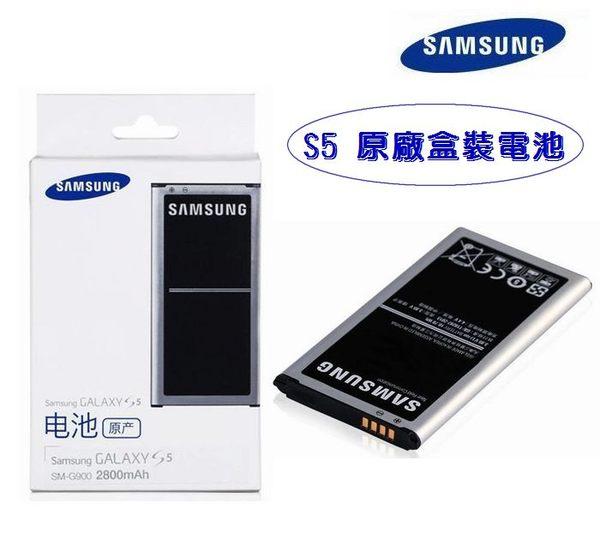 三星 S5 【盒裝原廠電池】三星 GALAXY S5 I9600 G900i【內建NFC晶片】EB-BG900BBC