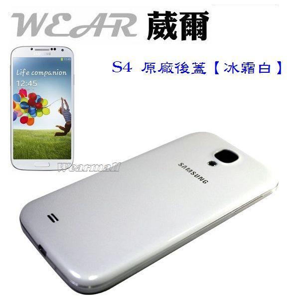 葳爾Wear SAMSUNG Galaxy S4 i9500【原廠背蓋、原廠後蓋、原廠電池蓋】2色供應