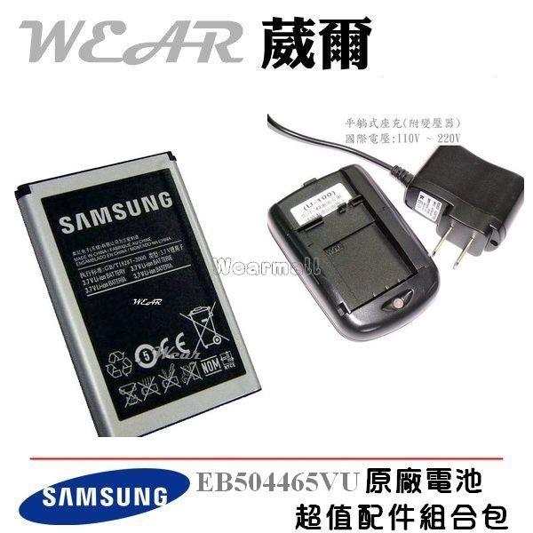 葳爾洋行WearSAMSUNGEB504465VU原廠電池【配件包】附保證卡、發票證明i8910S8500i5700i5801GALAXY580S8530WaveIIB7300