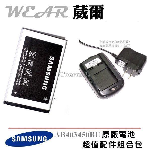 葳爾洋行 Wear Samsung AB403450BU 原廠電池【配件包】附保證卡,E2550 S3500 S3550 S5050