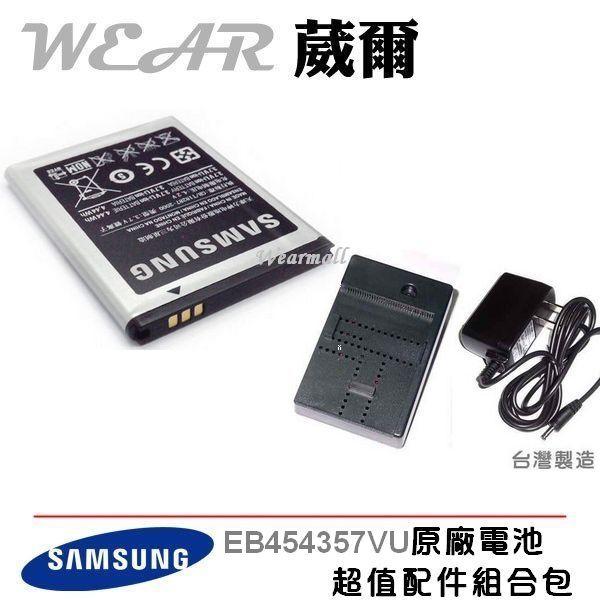 葳爾洋行WearSAMSUNGEB454357VU原廠電池【配件包】附保證卡、發票證明,WaveYS5380GalaxyYS5360I509亞太電信
