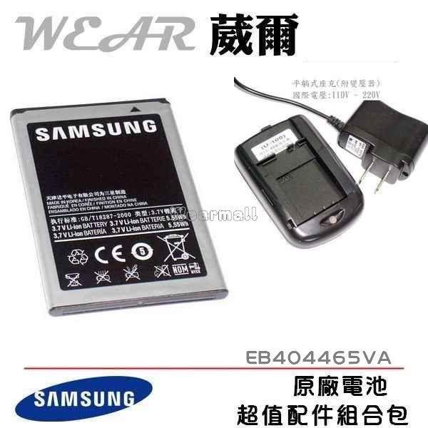 葳爾洋行WearSAMSUNGEB404465VA原廠電池【配件包】附保證卡、發票證明,W319亞太電信