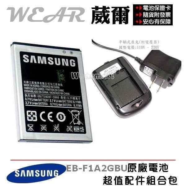 葳爾洋行 Wear Samsung EB-F1A2GBU 原廠電池【配件包】GALAXY S2 i9100 Galaxy R i9103 i9105 S2 Plus Camera EK-GC100 E..