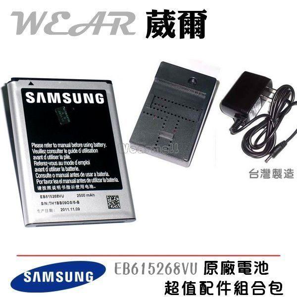 Samsung EB615268VU 原廠電池【配件包】Galaxy Note N7000 I9220