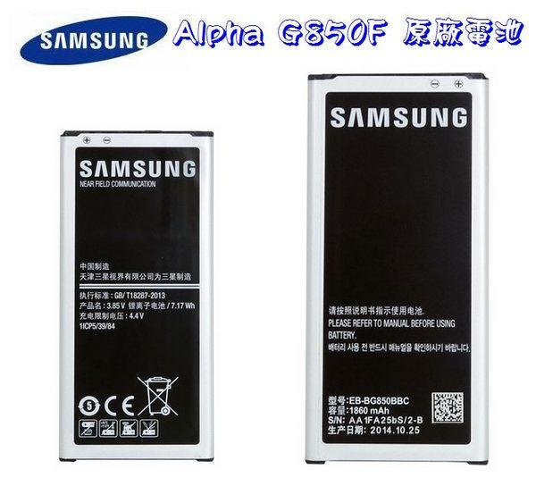 葳爾洋行 Wear 【原廠電池】Samsung Galaxy Alpha G850F【EB-BG850BBC】
