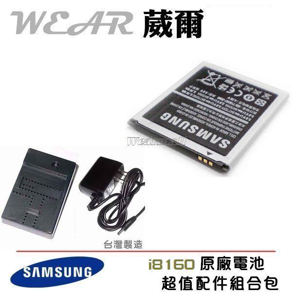 葳爾洋行 Wear Samsung EB425161LU 原廠電池【配件包】附保證卡,發票證明 ACE2 i8160 GALAXY S DUOS S7562 SIII mini i8190