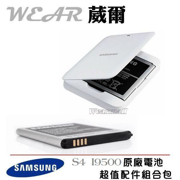 葳爾洋行 Wear 【獨家贈品】SAMSUNG B600BE B600BC B600BU【盒裝原廠配件包】S4 i9500 GALAXY J N075T Grand 2 G7102 G7106