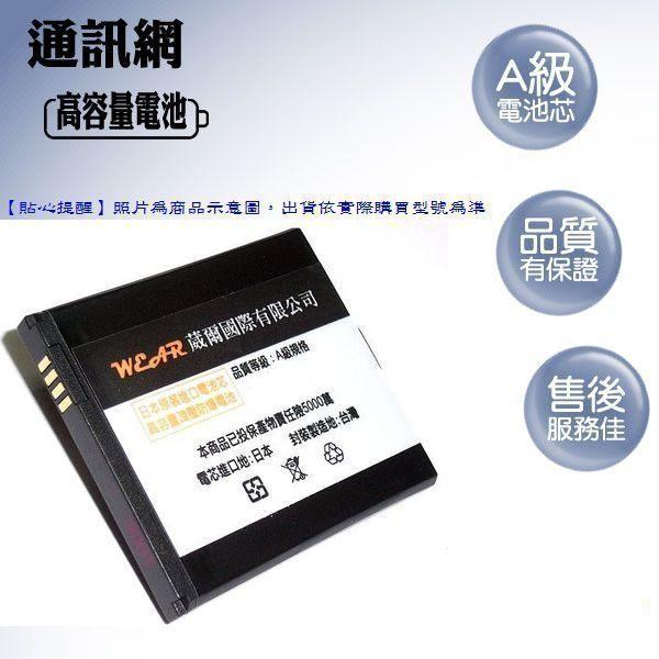 ASUS SBP-28 Padfone一代 A66【超級金剛】勁量高容量電池【台灣製造】足容量 1550mAh