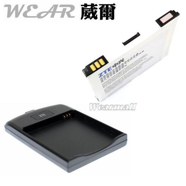 葳爾洋行 Wear 【原廠盒裝配件包】中興 ZTE (原廠電池+原廠座充) N880E V889D U880E U885D 亞太 A+ World Pro 1 Pro 2
