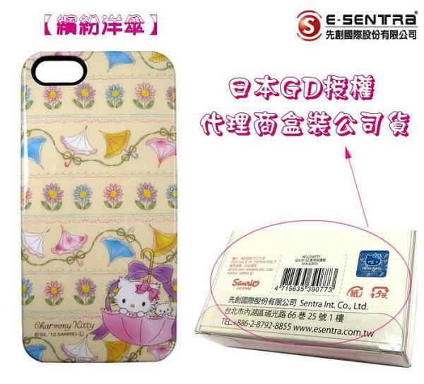 葳爾洋行Wear【Kitty繽紛洋傘】日本原裝保護殼Apple【iPhone5、iPhone5S】三麗鷗原廠授權、先創盒裝公司貨