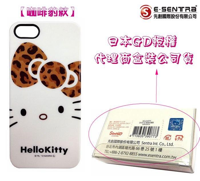 葳爾洋行 Wear ~Kitty 咖啡豹紋~ 保護殼 Apple~iPhone5、iPho
